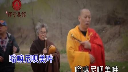 果阳法师-放生(更新版)红日蓝月KTV推介