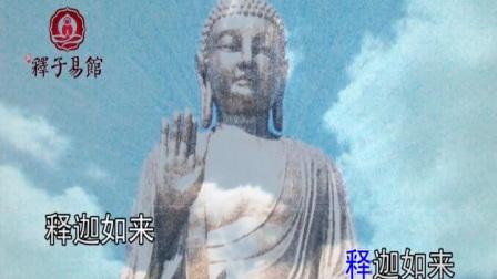 果阳法师-伴我行(更新版)红日蓝月KTV推介