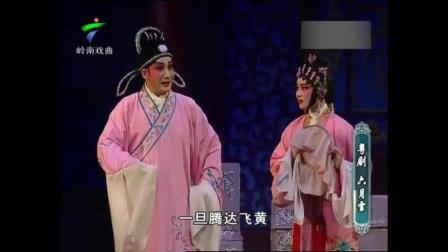 粤剧六月雪 十绣香囊(黎骏声 吴非凡)