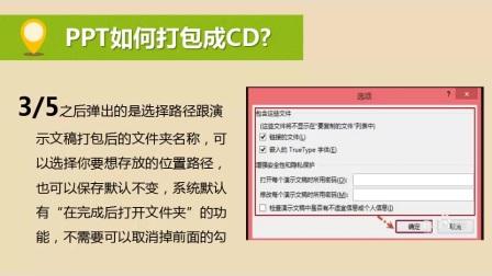 《PowerPoint 的打包》陕教版信息技术八年级-子长县秀延初中-刘芳芳-陕西省首届微课大赛