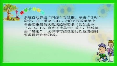 《PowerPoint的使用技巧》人教版信息技术六年级-商南县城关小学-李强-陕西省首届微课大赛