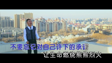 小东北-烈火岁月(原版)红日蓝月KTV推介