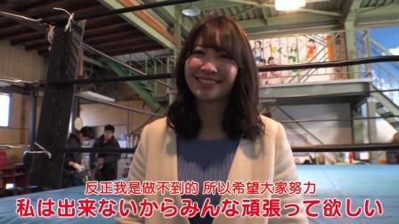 豆腐プロレス making 「ROAD to W.I.P.」#13【小櫻花字幕組】