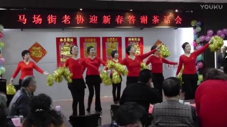 2015年马场街老龄委迎新春演出