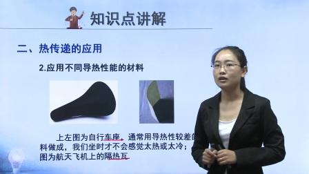 初中物理人教版九年级《热传递在生活中的应用》名师微课  北京祝华