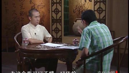 《文化中国之汉武大帝》01集下