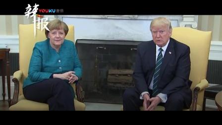 特朗普拒绝与默克尔握手?白宫:总统当时没听见