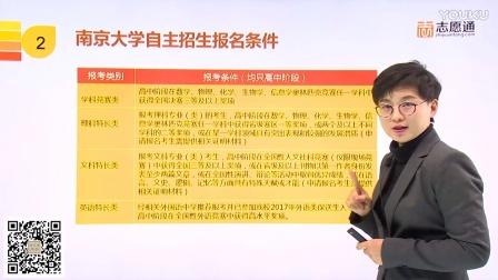 南京大学2017自主招生解析