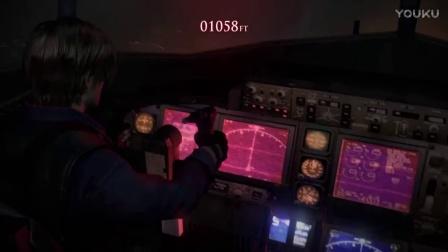 生化危机6【末曲】第08期 (里昂篇P8):老司机也不会开飞机啊