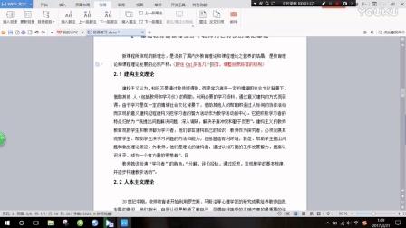 WPS Word中怎样自动生成目录 修改目录的方法 教程