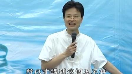 4500年前中国的远祖是如何教导他的后裔的-11(有字)-蔡礼旭老师_标清