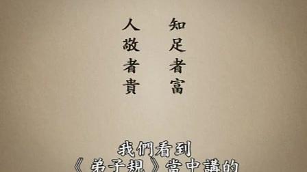 4500年前中国的远祖是如何教导他的后裔的-12(有字)-蔡礼旭老师_标清