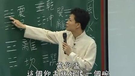 4500年前中国的远祖是如何教导他的后裔的-18(有字)-蔡礼旭老师_标清