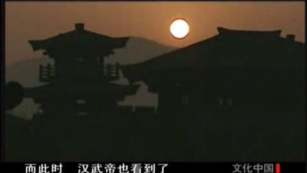 《文化中国之汉武大帝》09集下