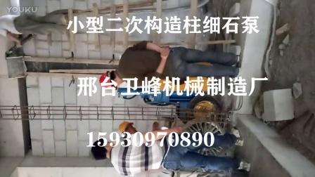 魏县二次构造泵 二次构造柱泵上料机 金诺科技