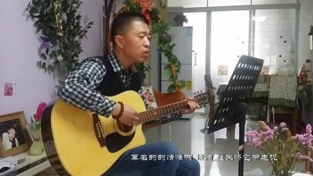 《春风十里》吉他弹唱