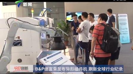 B&P德富莱发布异形插件机 刷新全球行业纪录_高清