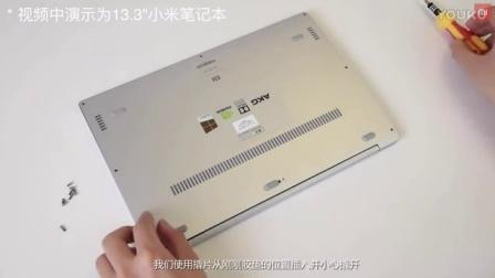 你以为超薄笔记本就不能动?小米笔记本加装SSD视频教程
