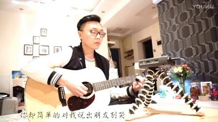 《就算我唱遍所有情歌》简弘亦-吉他弹唱-阿伦影子