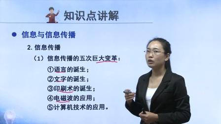 初中物理人教版九年级《信息与信息传播》名师微课  北京祝华