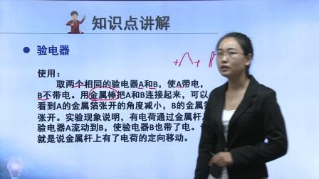 初中物理人教版九年级《验电器的原理及使用》名师微课  北京祝华