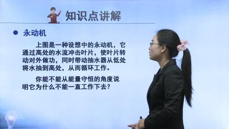 初中物理人教版九年级《永动机》名师微课  北京祝华