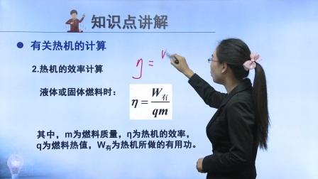 初中物理人教版九年级《有关热机的计算》名师微课  北京祝华