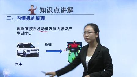 初中物理人教版九年级《蒸气机,内燃机,汽轮机,喷气发动机的原理》名师微课  北京祝华