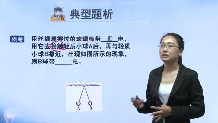 初中物理人教版九年级《正电荷与负电荷》名师微课  北京祝华