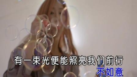 第一花乐队-一束光(韩版)红日蓝月KTV推介