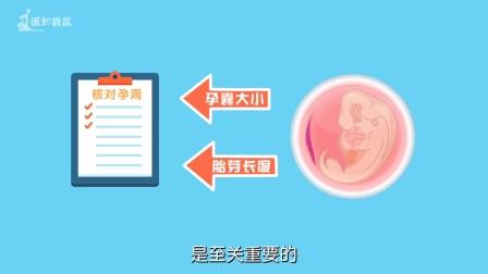 胎儿现在多少周了?通过B超这个数据就能看!