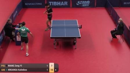 2017白俄罗斯公开赛 王增奕 vs Kalinikos_Kreanga (R16)
