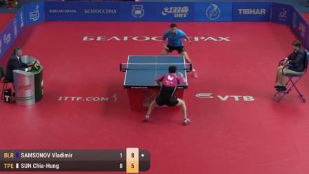 2017白俄罗斯公开赛半决赛 萨姆索诺夫 vs Sun_Chia-Hung