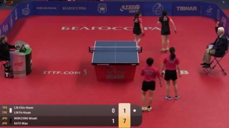 2017白俄罗斯公开赛决赛 Lin_Chia-Hsuan Lin_Po-Hsuan vs 加藤美优 森园美咲