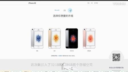 加量不加价!苹果发布新iPhone SE:32GB起步