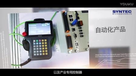 【新代数控】最值得信任的电控伙伴!20170123_高清