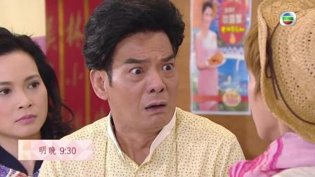 我瞞結婚了 - 第 10 集預告 (TVB)