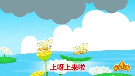 亲宝儿歌大全:224 小蜻蜓快飞吧