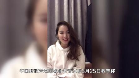 中国新歌声晋江演唱会宣传片.mp4