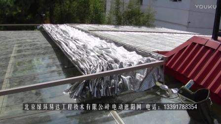 安装玻璃房阳光房电动遮阳网帘安装