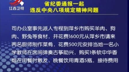 省纪委通报一起违反中央八项规定精神问题 江西新闻联播 170323