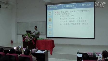 高中生物必修3《植物激素的概念》模拟上课视频,广东省中学生物概念教学比赛列表(高中生物优秀课例选录)