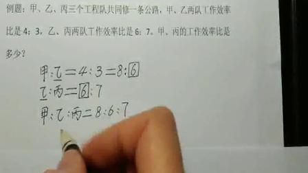 《比的应用 (求三个数的连比)》人教版数学六上-延安实验小学-王芳-陕西省首届微课大赛