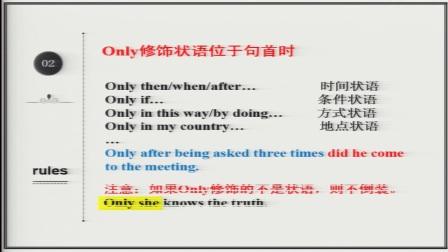 《部分倒裝句》人教版高二英語-安康市安康中學-李晶-陜西省首屆微課大賽
