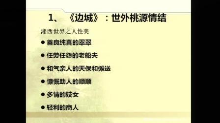 《邊城》成文背景》人教版高一語文-陜西省西安中學-何洋-陜西省首屆微課大賽
