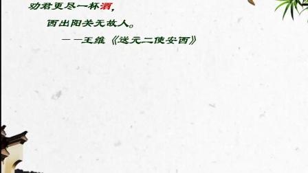 《多情自古伤离别—送别诗的别离意象》人教版高三语文-渭南高级中学-李晓波-陕西省首届微课大赛