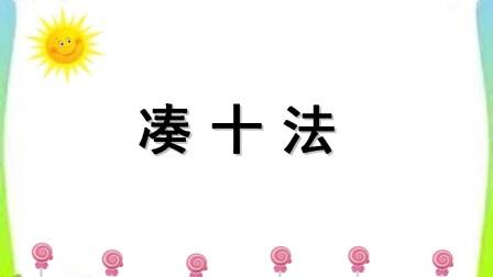 《二十以内的进位加法——九加几》人教版数学一上-东关小学-成晓婷-陕西省首届微课大赛