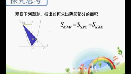 《二次函数图像中的图形面积问题》人教版数学九年级-西安尊德中学-杨茜-陕西省首届微课大赛