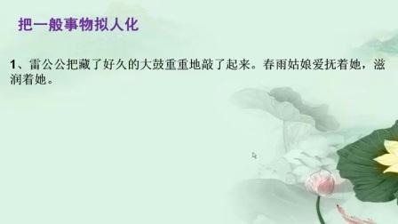 《二年级拟人句教学》西工大锦园实验小学-崔静文-陕西省首届微课大赛