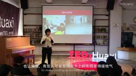 编程远方--陈恩娇@TEDxHuaxi.mp4